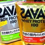 ホエイプロテインとソイプロテインを飲み比べて効果の比較をしてみた