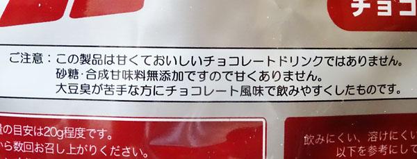 この製品は甘くておいしいチョコレートドリンクではありません。
