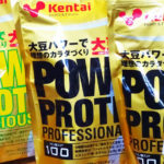 kentaiソイプロテインシリーズ パワープロテインプロフェッショナル、デリシャスタイプを飲み比べ&評価