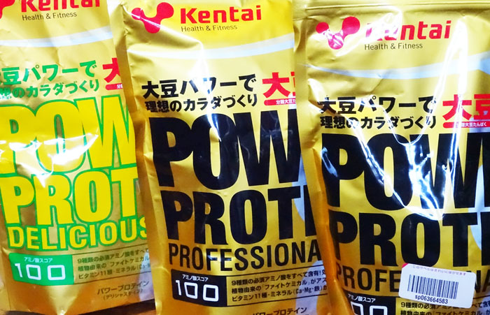 kentaiソイプロテインシリーズ!パワープロテインプロフェッショナル、デリシャスタイプを飲んだ感想&評価