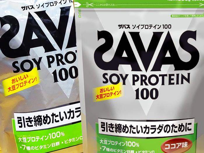 筋トレダイエットの定番!SAVAS(ザパス) ソイプロテイン100 ココア味をレビュー!