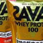 SAVAS(ザパス) ホエイプロテイン100を比較!飲んだ感想&評価