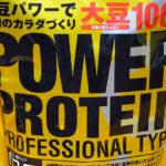 Kentai パワープロテイン プロフェッショナルタイプ あれ? 味が変わった???