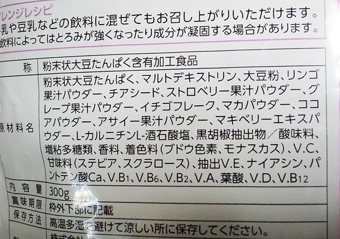 AYA'Sセレクション スーパーフード ソイプロテインスムージー成分