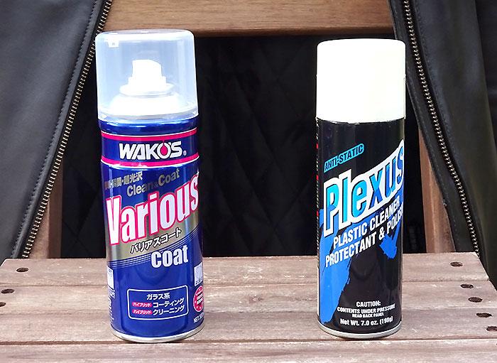 WAKO'S(ワコーズ)バリアスコートとプレクサスの使い方と違い【比較】