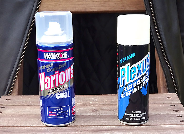 WAKO'S(ワコーズ)バリアスコートとプレクサスの使い方