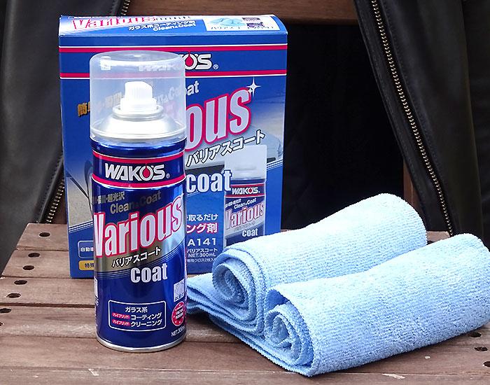 WAKO'S(ワコーズ)バリアスコートとプレクサス