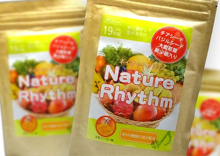 ネイチャーリズム(Nature Rhythm)のダイエット効果は本物か? 飲み比べ&評価♪