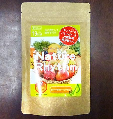 ダイエット酵素スムージーネイチャーリズム(Nature Rhythm)写真