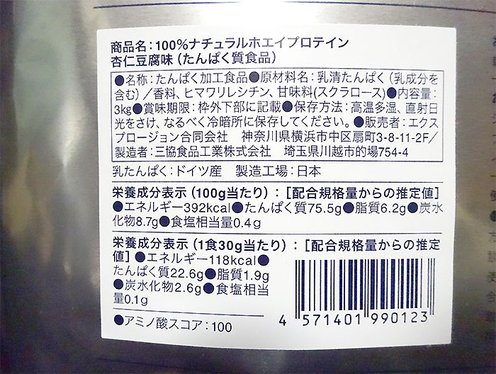 X-PLOSION『エクスプロージョン』ホエイプロテイン杏仁豆腐味画像