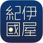 Kinoppy(紀伊國屋書店)アプリ