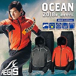AEGIS OCEAN(イージスオーシャン)防水防寒スーツ上下組 | 2018年モデル