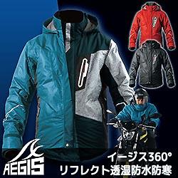 イージス360°(サンロクマル) リフレクト透湿防水防寒ジャケット(限定生産)