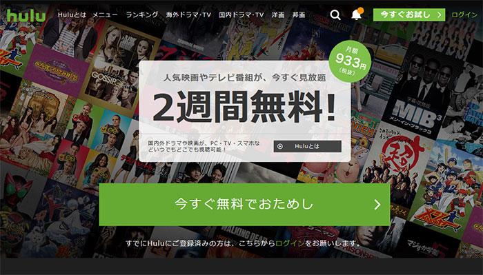 【Hulu(フールー)】完全定額!海外ドラマ、国内ドラマ、アニメを楽しめる!