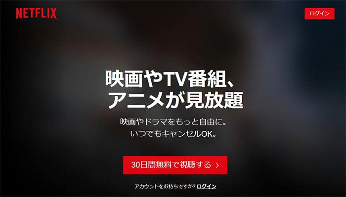 【NETFLIX(ネットフリックス)】オリジナル海外ドラマ・限定配信多数!