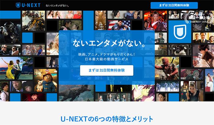 【U-NEXT(ユーネクスト)】圧倒的に作品数とジャンルが豊富!大人から子供まで楽しめる!
