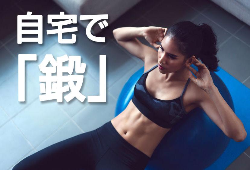 【ジム並みトレーニング】自宅で鍛える筋トレ器具&マシン人気ランキングTOP6!