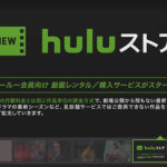 Huluで最新動画のレンタル・購入ができる「Huluストア」が新しくスタート