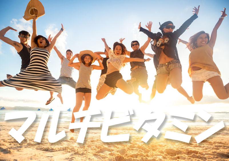 【マルチビタミン・ミネラル】筋トレに最適おすすめサプリメント10選!
