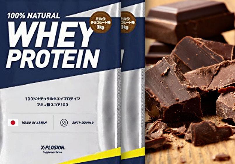【レビュー】X-PLOSION(エクスプロージョン)のミルクチョコレート味を比較検証!おすすめ安定の味です!
