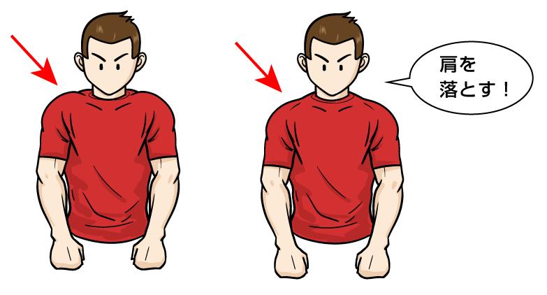 筋トレの時は肩を落とす:マンガイラストで筋トレ解説